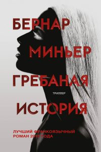 Гребаная история. Бернар Миньер