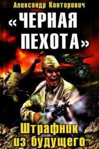 «Черная пехота». Штрафник из будущего. Александр Конторович
