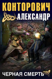 «Черная смерть». Спецназовец из будущего. Александр Конторович
