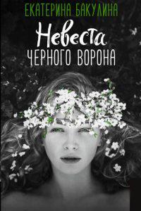 Невеста Черного Ворона. Екатерина Бакулина