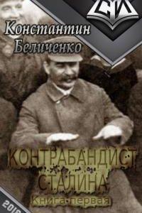 Контрабандист Сталина. Константин Беличенко