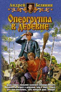 Опергруппа в деревне. Андрей Белянин