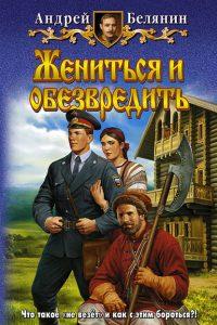 Жениться и обезвредить. Андрей Белянин