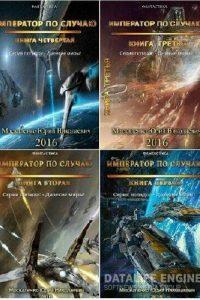 Цикл книг «Далёкие миры. Император по случаю». Юрий Москаленко
