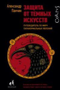 Защита от темных искусств. Александр Панчин