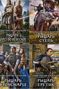 Цикл книг «Фаворит». Константин Калбазов