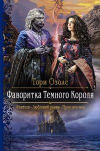 Фаворитка Тёмного Короля. Тори Озолс