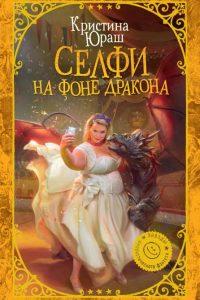 Селфи на фоне дракона. Кристина Юраш