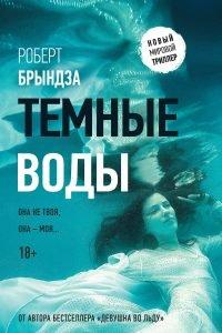 Темные воды. Роберт Брындза
