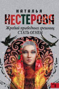 Стать огнем. Наталья Нестерова
