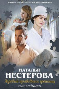 Наследники. Наталья Нестерова
