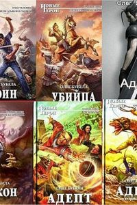Цикл книг «Совсем не герой». Олег Бубела