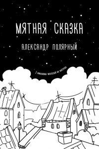 Мятная сказка. Александр Полярный
