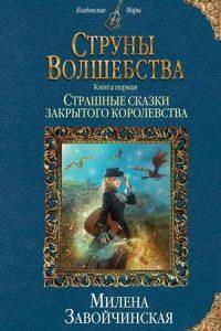 Цикл книг «Струны волшебства». Милена Завойчинская