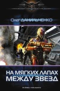 На мягких лапах между звезд. Олег Данильченко