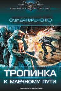Тропинка к Млечному пути. Олег Данильченко
