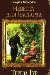 Цикл книг «Империя Тигвердов». Тереза Тур