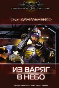 Цикл книг «Имперский вояж». Олег Данильченко