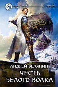Честь Белого Волка. Андрей Белянин