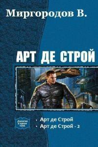 Цикл книг «Арт де Строй». В. В. Миргородов