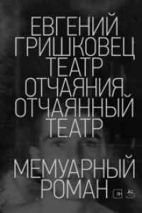 Театр отчаяния. Отчаянный театр. Евгений Гришковец