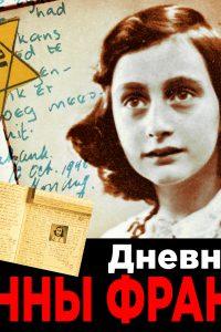 Дневник Анны Франк. Анна Франк