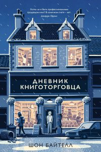 Дневник книготорговца. Шон Байтелл