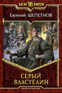 Серый властелин. Евгений Щепетнов