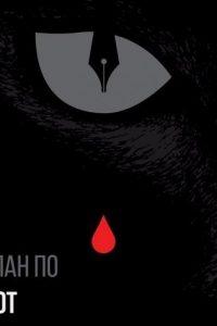 Черный кот. Эдгар Аллан По
