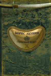 Ореховый Будда. Борис Акунин