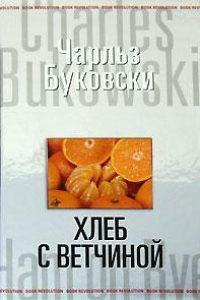 Хлеб с ветчиной. Чарльз Буковски