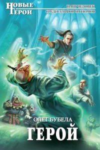 Герой. Олег Бубела