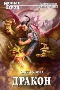 Дракон. Олег Бубела