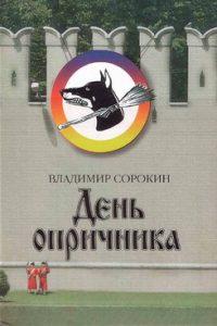 День опричника. Владимир Сорокин