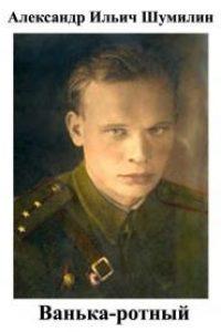 Ванька-ротный. Александр Шумилин