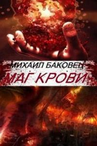 Маг крови. Михаил Баковец