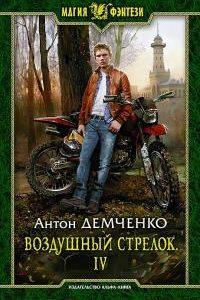 Воздушный стрелок IV. Антон Демченко