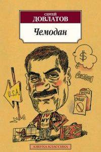 Чемодан. Сергей Довлатов