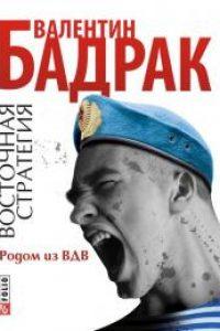 Родом из ВДВ. Валентин Бадрак