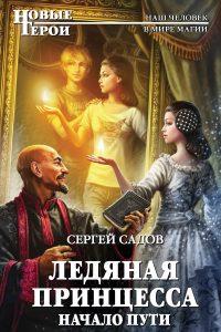 Цикл книг «Ледяная принцесса». Сергей Садов