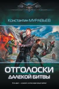 Отголоски далекой битвы.Константин Муравьев