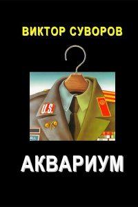 Аквариум. Виктор Суворов