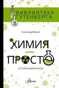 Химия — просто. Александр Иванов