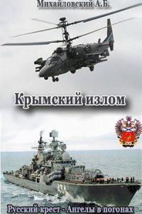 Крымский излом. Александр Михайловский