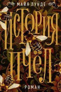 История пчел. Майя Лунде