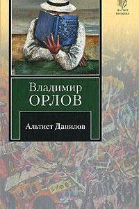 Альтист Данилов. Владимир Орлов
