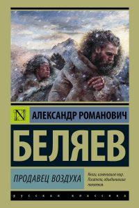 Продавец воздуха. Александр Беляев