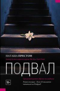 Подвал. Наташа Престон