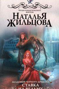 Ставка на ведьму. Наталья Жильцова