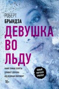 Цикл книг «Детектив Эрика Фостер». Роберт Брындза